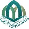 College of Shari'a Sciences