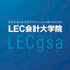 LEC Tokyo Legal Mind University