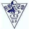 Chiang Kai Shek College